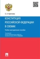 Конституция РФ в схемах